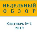 Недельный обзор за сентябрь (№ 1, 2019)