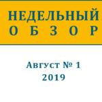Недельный обзор за август (№ 1, 2019)