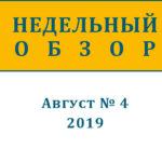 Недельный обзор за август (№ 4, 2019)