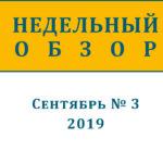 Недельный обзор за сентябрь (№ 3, 2019)