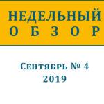 Недельный обзор за сентябрь (№ 4, 2019)