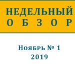 Недельный обзор за ноябрь (№ 1, 2019)
