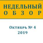 Недельный обзор за октябрь (№ 4, 2019)