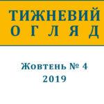 Тижневий огляд за жовтень (№ 4, 2019)