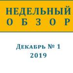 Недельный обзор за декабрь (№ 1, 2019)