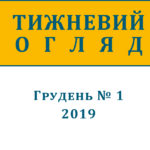 Тижневий огляд за грудень (№ 1, 2019)