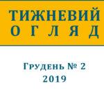 Тижневий огляд за грудень (№ 2, 2019)