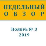 Недельный обзор за ноябрь (№ 3, 2019)