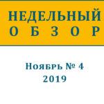 Недельный обзор за ноябрь (№ 4, 2019)