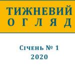 Тижневий огляд за січень (№ 1, 2020)