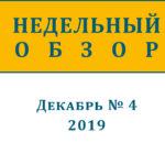 Недельный обзор за декабрь (№ 4, 2019)