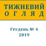 Тижневий огляд за грудень (№ 4, 2019)