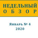 Недельный обзор за январь (№ 4, 2020)