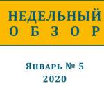Недельный обзор за январь (№ 5, 2020)