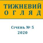 Тижневий огляд за січень (№ 5, 2020)