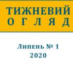 Тижневий огляд за липень (№ 1, 2020)