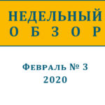 Недельный обзор за февраль (№ 3, 2020)