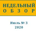 Недельный обзор за июль (№ 3, 2020)