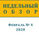 Недельный обзор за февраль (№ 4, 2020)