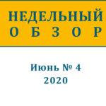 Недельный обзор за июнь (№ 4, 2020)