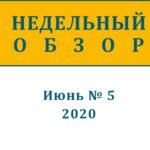 Недельный обзор за июнь (№ 5, 2020)