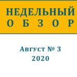Недельный обзор за август (№ 3, 2020)