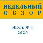 Недельный обзор за июль (№ 4, 2020)