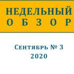 Недельный обзор за сентябрь (№ 3, 2020)