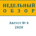 Недельный обзор за август (№ 4, 2020)
