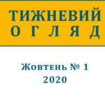 Тижневий огляд за жовтень (№ 1, 2020)