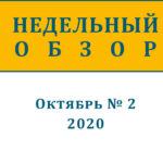 Недельный обзор за октябрь (№ 2, 2020)
