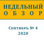 Недельный обзор за сентябрь (№ 4, 2020)