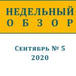 Недельный обзор за сентябрь (№ 5, 2020)