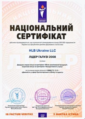 """Национальный сертификат """"Лидер Отрасли 2008"""""""