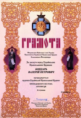 Грамота Украинской Православной Церкви