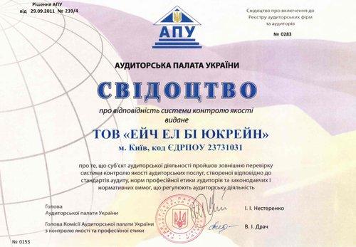 Свидетельство о соответствии системе контроля качества, выданное АПУ