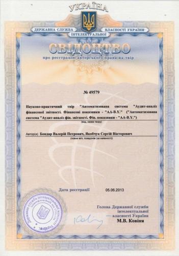 Свидетельство о регистрации авторского права на программу «Аудит-анализ фин. отчетности. АА-B.Y.»