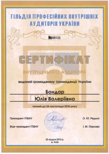 Сертификат ГПВАУ внутреннего аудитора Бондарь Ю.В.