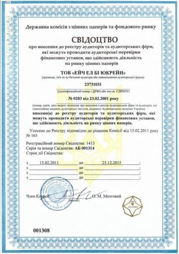 Свидетельство о внесении в реестр аудиторов и аудиторских фирм, выданное НКЦБФР